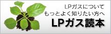 LPガス読本