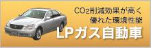LPガス自動車